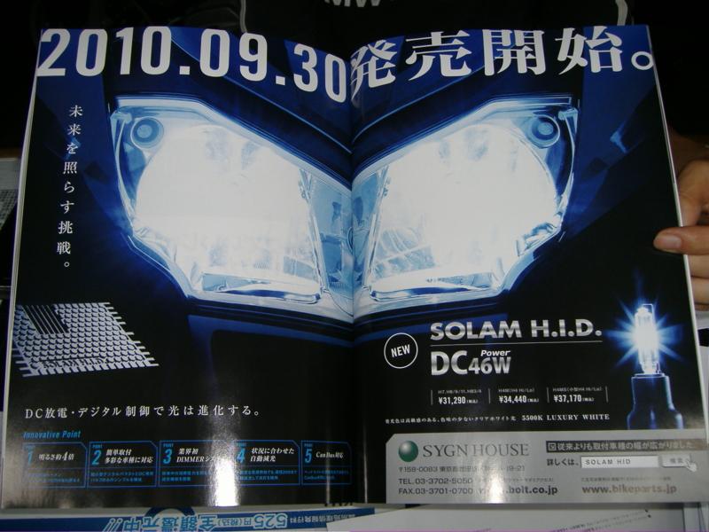 f:id:motorradshonan:20100929230139j:image