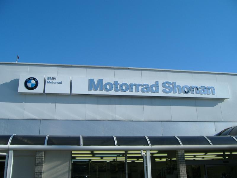 f:id:motorradshonan:20101227170122j:image