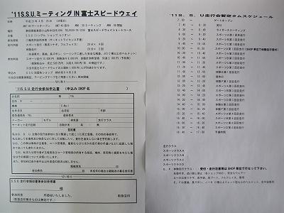 f:id:motorradshonan:20110124145032j:image
