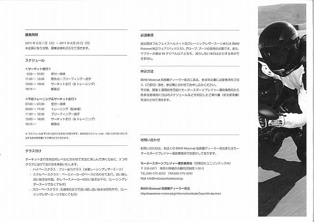 f:id:motorradshonan:20110130171812j:image
