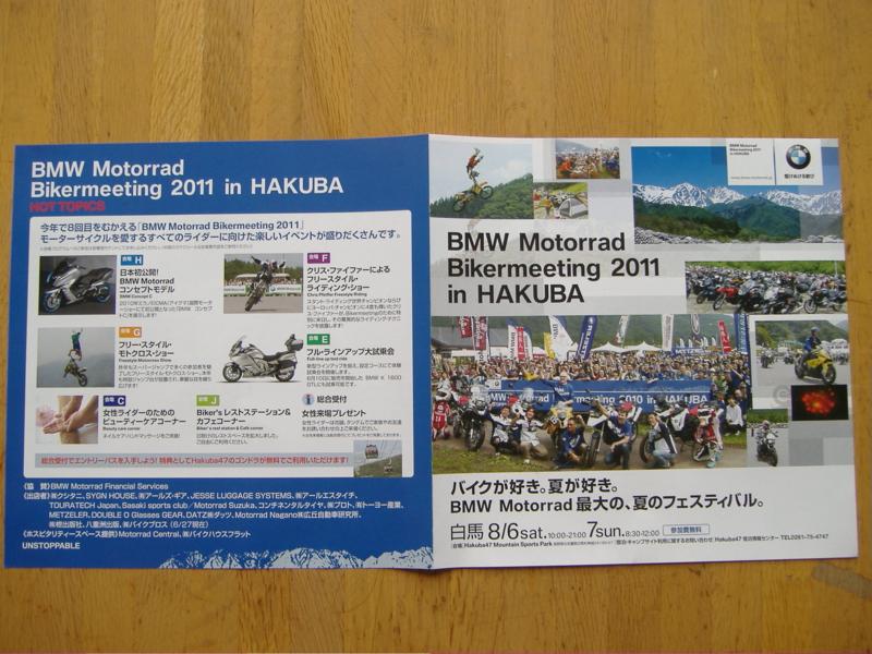 f:id:motorradshonan:20110707144819j:image