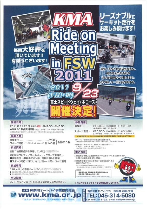 f:id:motorradshonan:20110725133611j:image