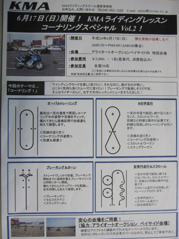 f:id:motorradshonan:20120503200142j:image:w360