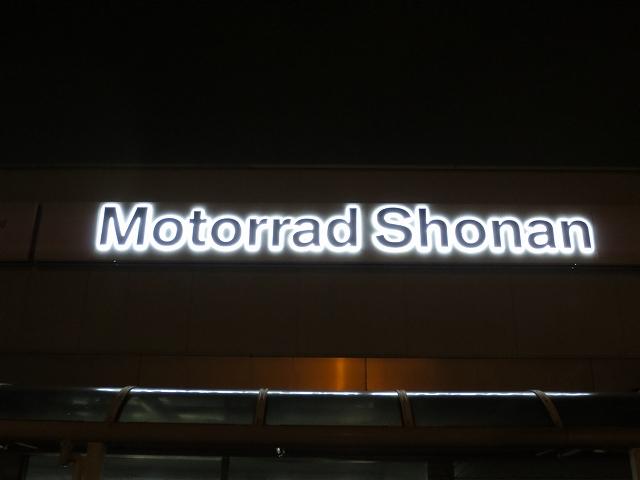 f:id:motorradshonan:20121123230820j:image:w360