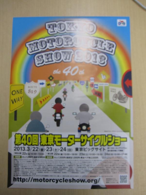 f:id:motorradshonan:20130220210128j:image:w360