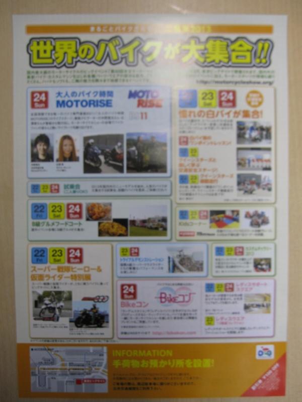 f:id:motorradshonan:20130220210204j:image:w360