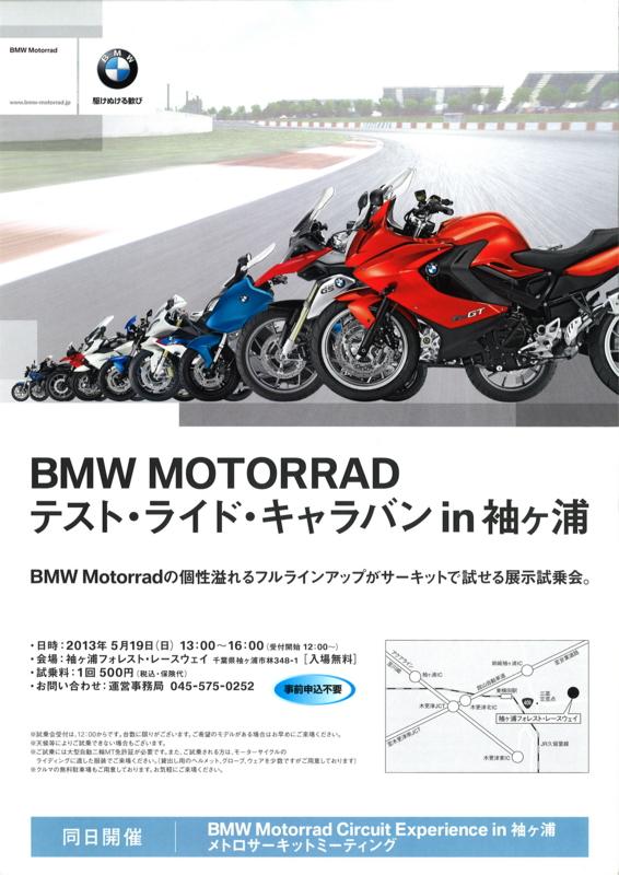 f:id:motorradshonan:20130508202209j:image:w360