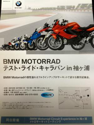 f:id:motorradshonan:20130514223635j:image