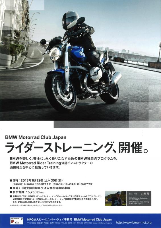 f:id:motorradshonan:20130529210718j:image:w360