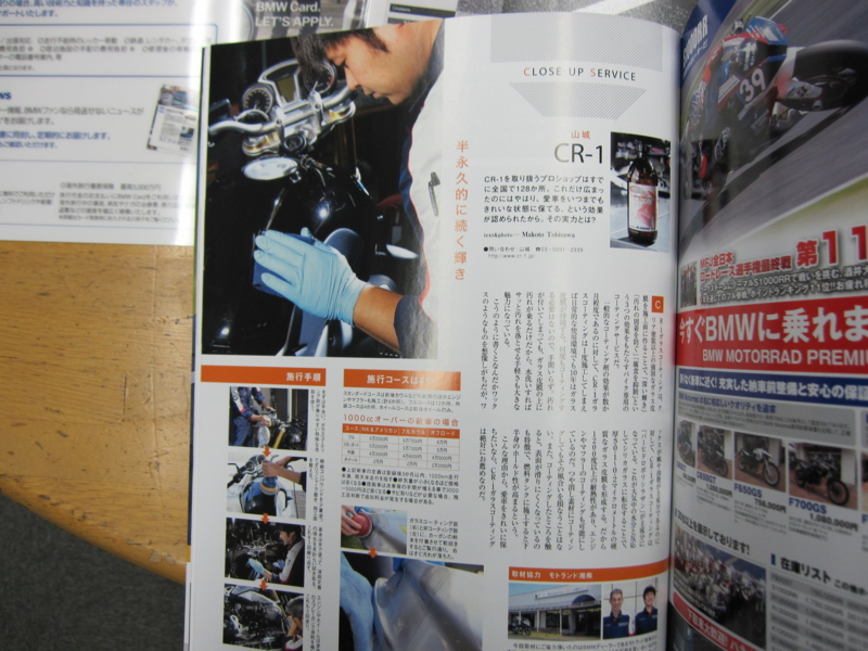 f:id:motorradshonan:20141209002958j:image