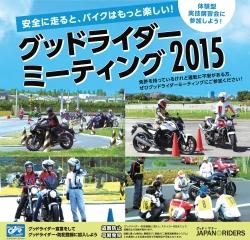f:id:motorradshonan:20150218200750j:image:w360