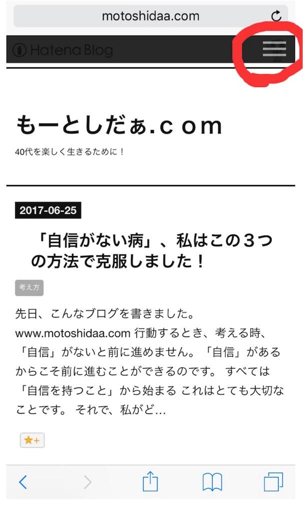 f:id:motoshidaa:20170625095013j:image