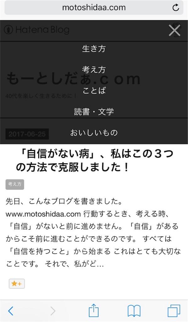 f:id:motoshidaa:20170625095230j:image