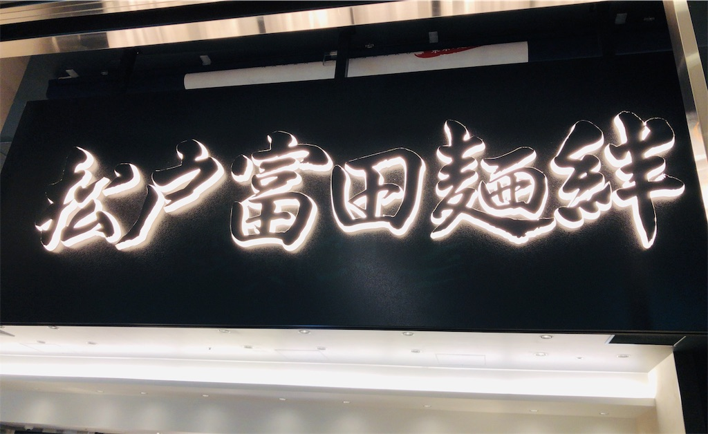 f:id:motoshidaa:20190509154536j:image