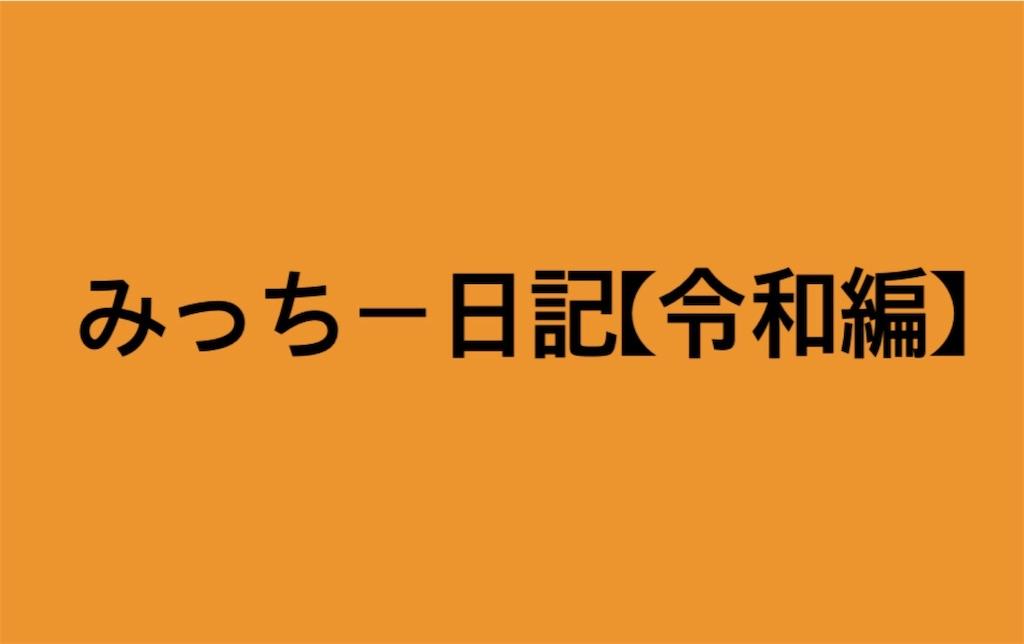 f:id:motoshidaa:20190511090054j:image