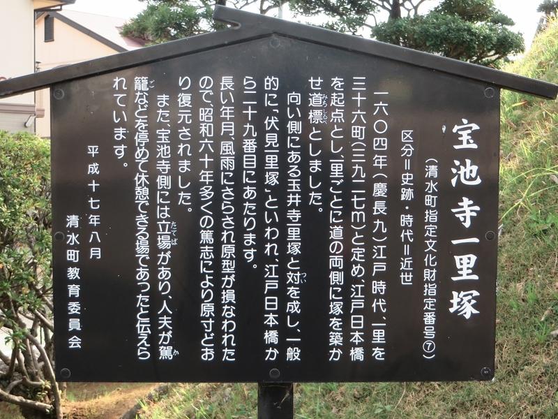 宝池寺の一里塚説明板