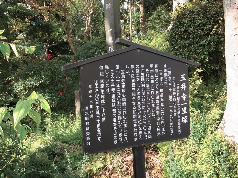 玉井寺一里塚の説明板