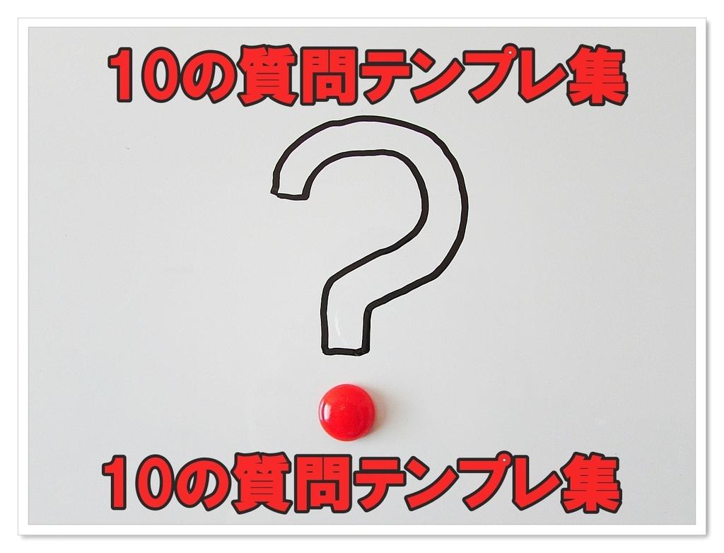 f:id:motouranaishi:20181028182235j:plain