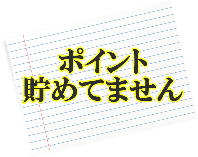 f:id:motouranaishi:20181214204627p:plain