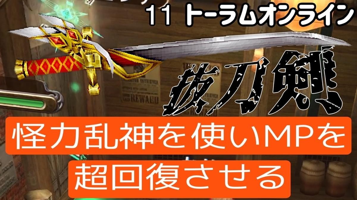 ラム 刀剣 抜 トー 振り オンライン ステ