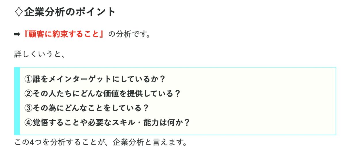 f:id:motuni_014:20210210104808p:plain