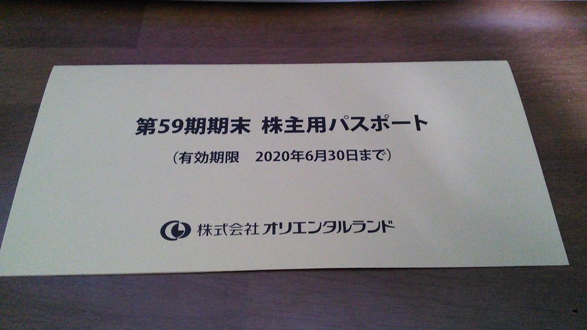 f:id:mouhatarakitakunai:20190609164411j:plain
