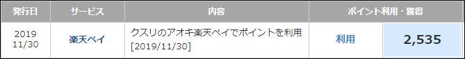 f:id:mouhatarakitakunai:20191130175200j:plain