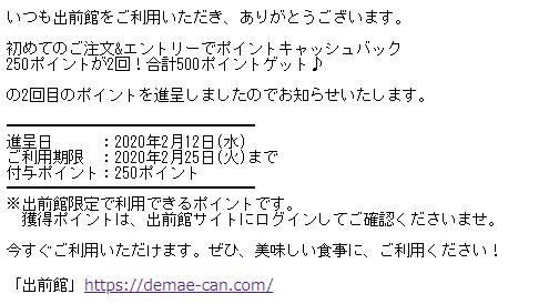 f:id:mouhatarakitakunai:20200214200600p:plain