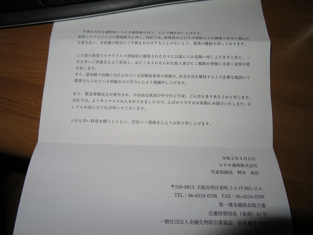 f:id:mouhatarakitakunai:20200508180238j:plain