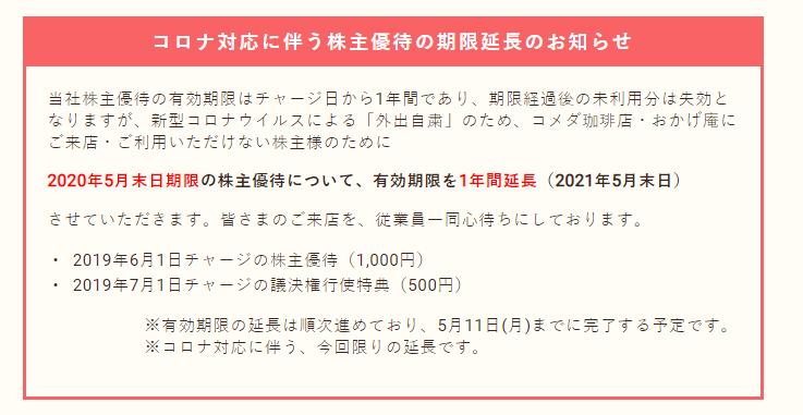 f:id:mouhatarakitakunai:20200524080817p:plain