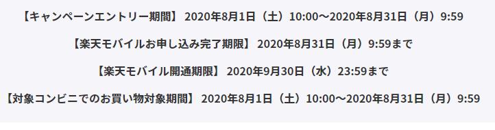 f:id:mouhatarakitakunai:20200822134743p:plain