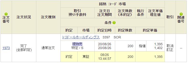 f:id:mouhatarakitakunai:20200827231527p:plain