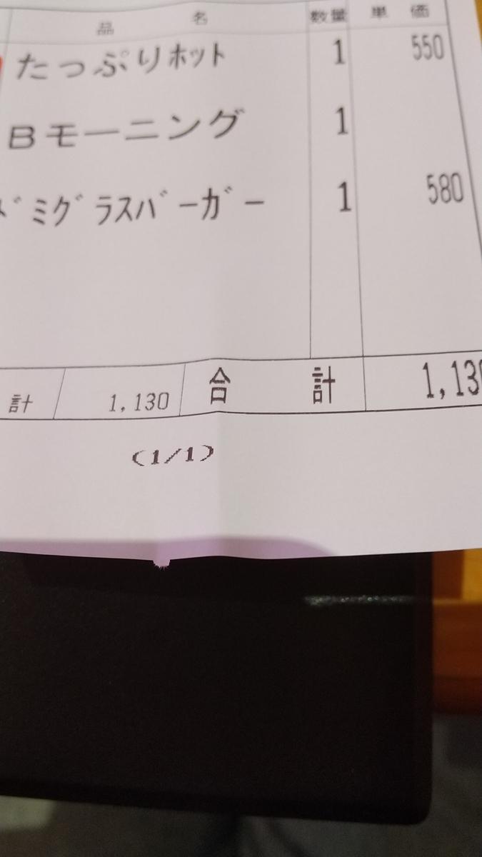 f:id:mouhatarakitakunai:20201121185856j:plain
