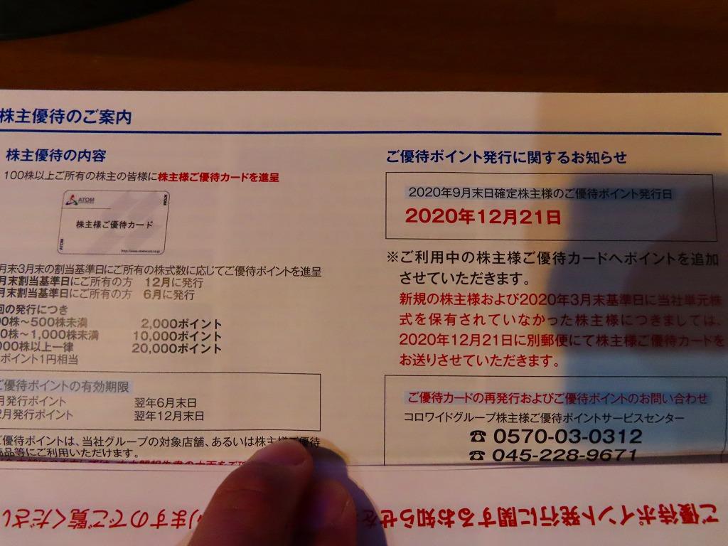 f:id:mouhatarakitakunai:20201205213825j:plain