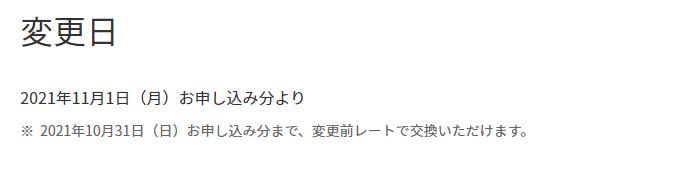 f:id:mouhatarakitakunai:20211009143001p:plain