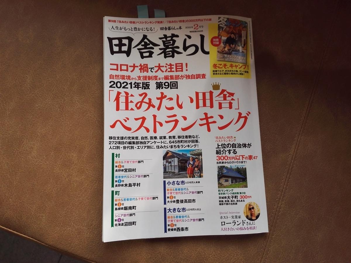 f:id:moukeshite_tomaranai:20210304174337j:plain