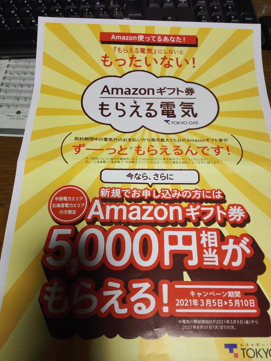 f:id:moukeshite_tomaranai:20210312210329j:plain