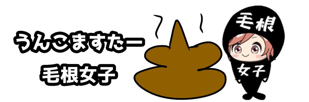 f:id:moukonjoshi:20180813175441p:plain