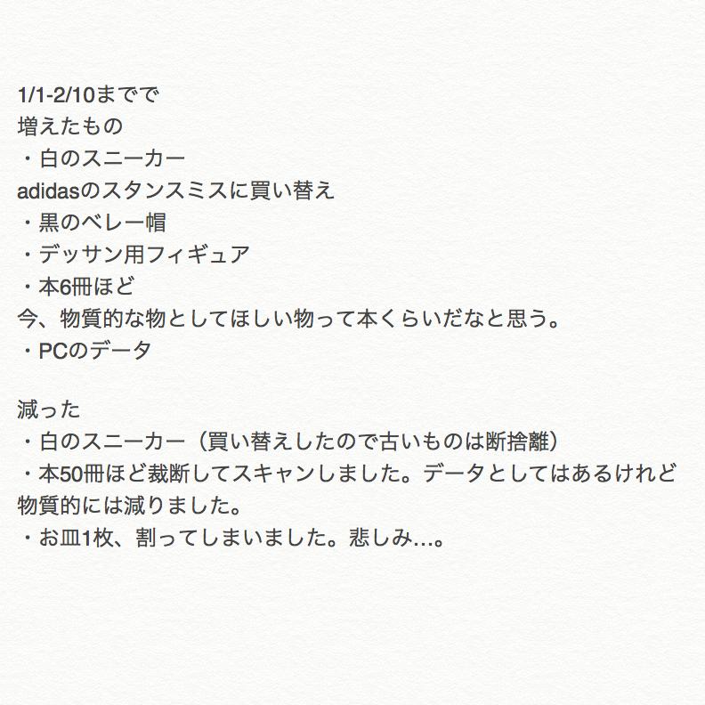 f:id:mount-hayashi:20180210175418p:plain