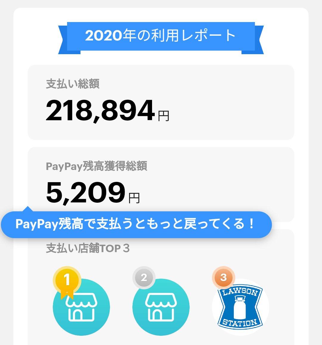 f:id:mount_po:20201230150143j:plain