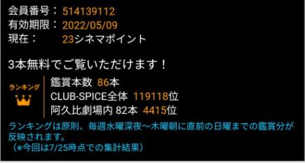 f:id:mount_po:20210808114800p:plain