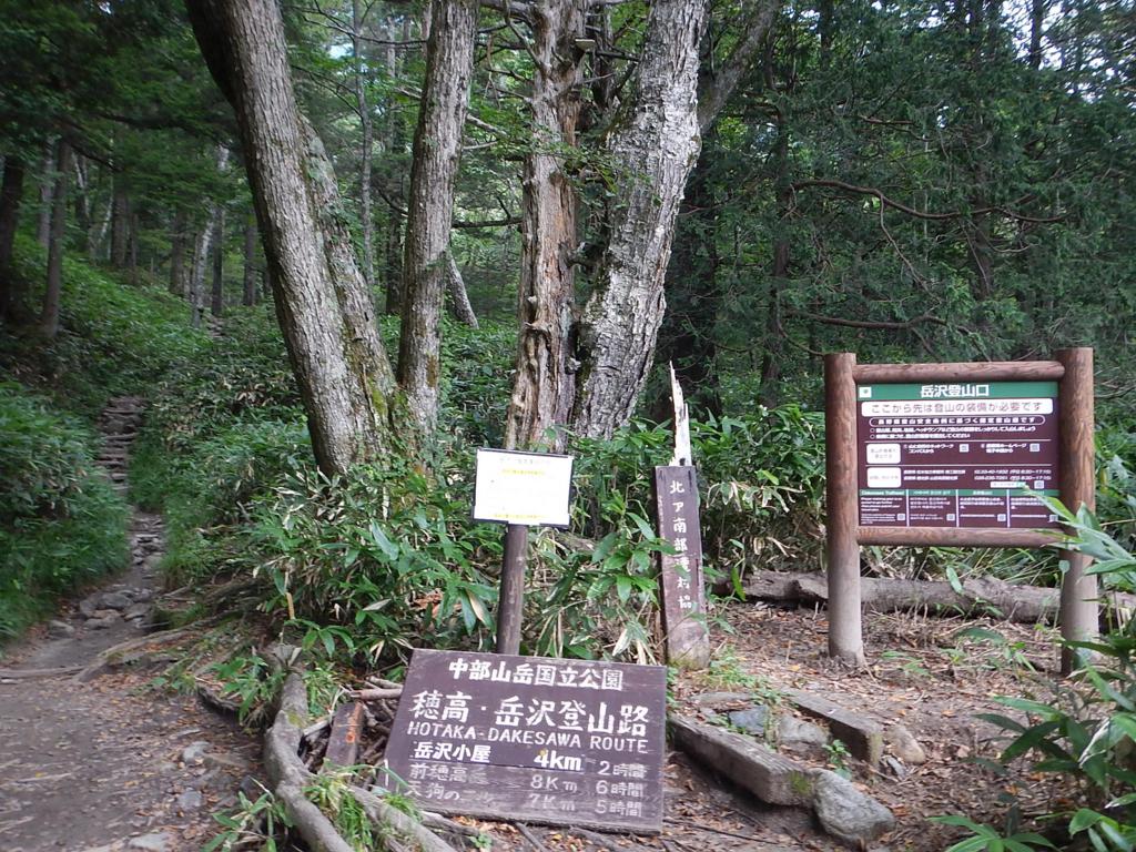f:id:mountain-taka7l4bpu:20160926140355j:plain