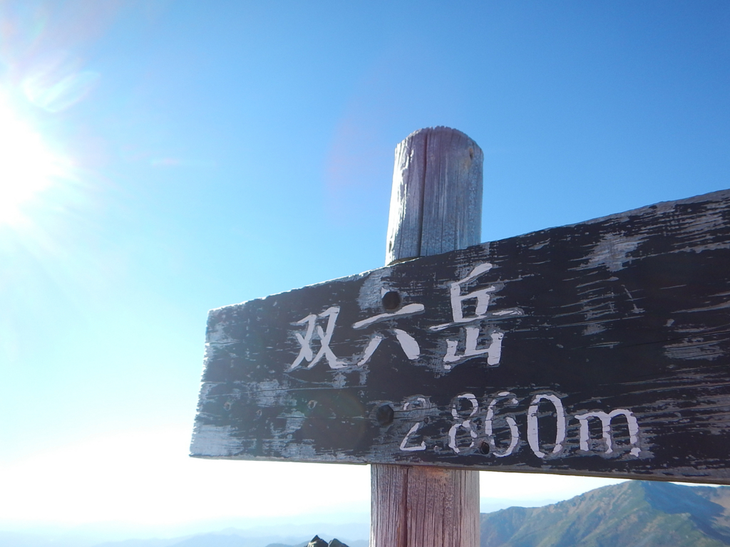 f:id:mountain-taka7l4bpu:20161025115732j:plain