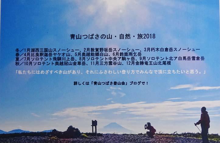 f:id:mountainclub:20171216195926j:plain