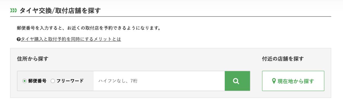 f:id:mountrip:20200718164843p:plain