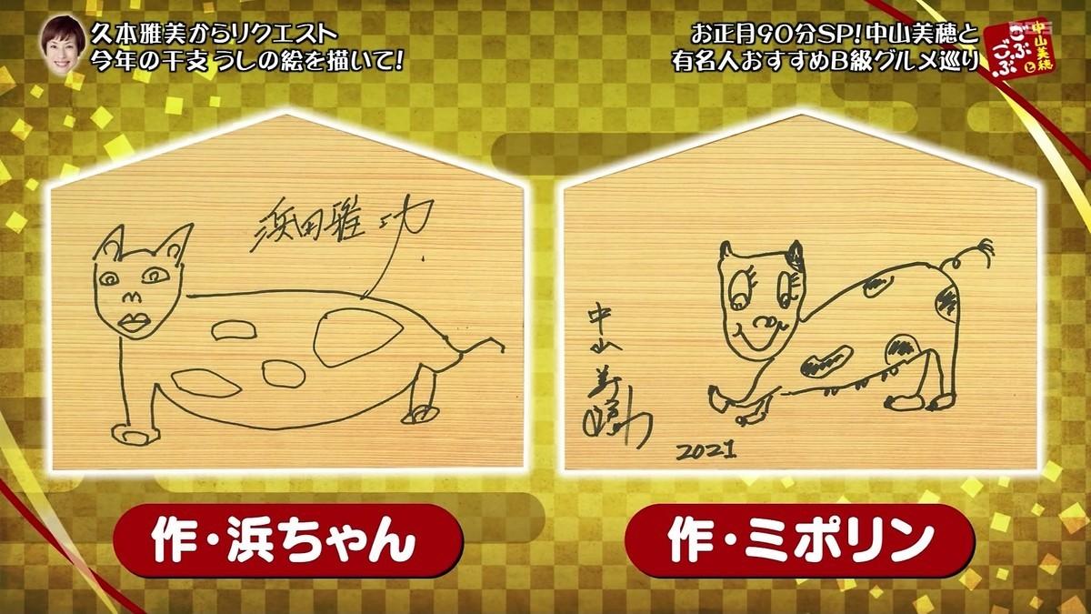 f:id:mouseion:20210103010121j:plain