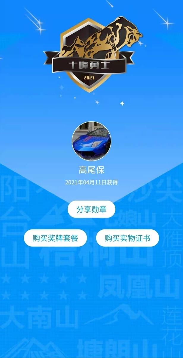 f:id:mousoukai_shenzhen:20210412070512j:plain