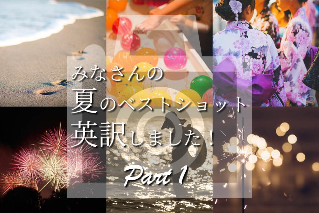 【夏の行事・お散歩編】夏フォト英訳しました・パート1