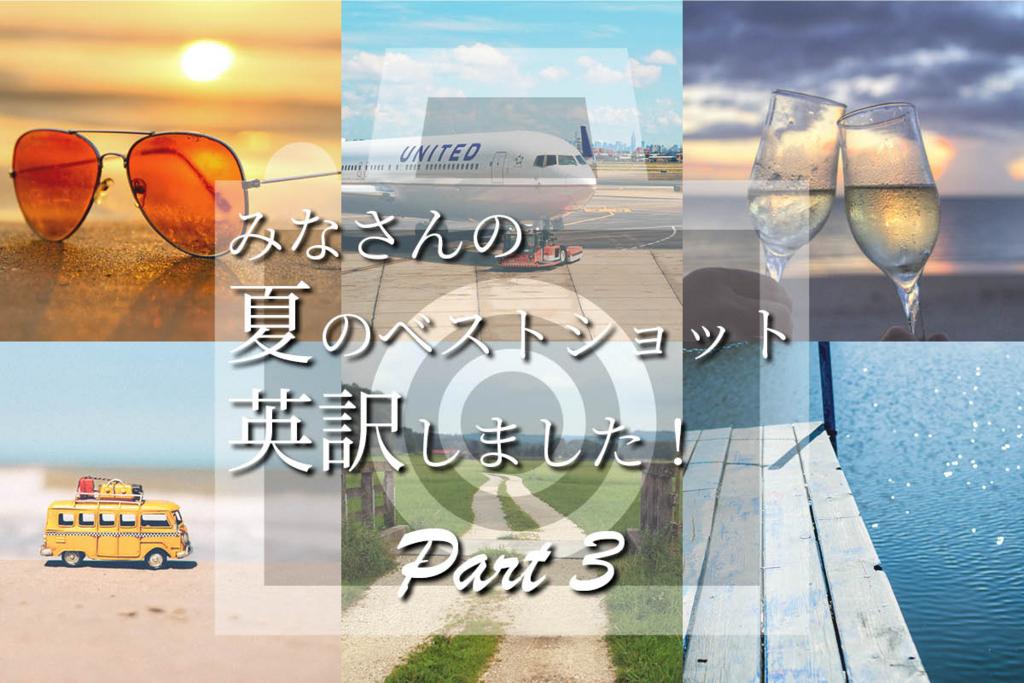 【旅行編】夏フォト英訳しました・パート3