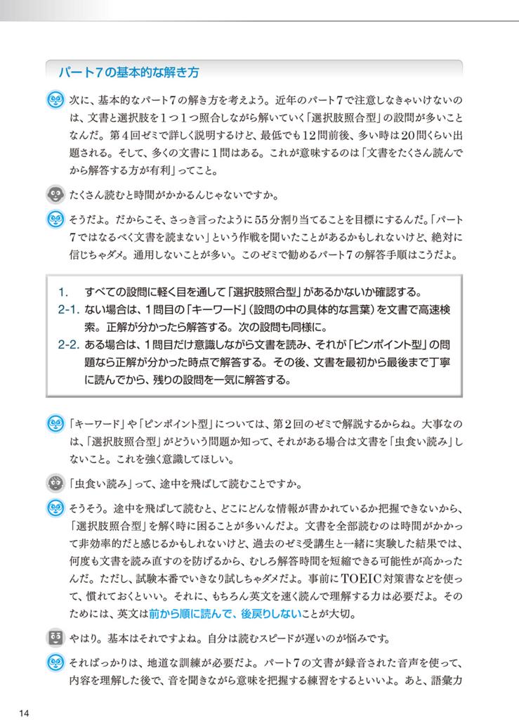 【新形式問題対応】TOEIC(R) L & R テスト 究極のゼミ Part 7